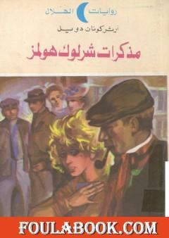 مذكرات شرلوك هولمز - شارلوك هولمز
