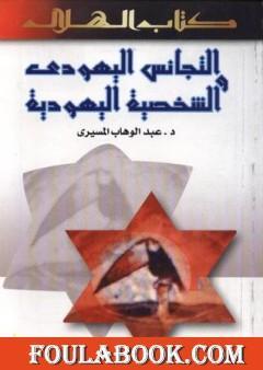 التجانس اليهودي والشخصية اليهودية