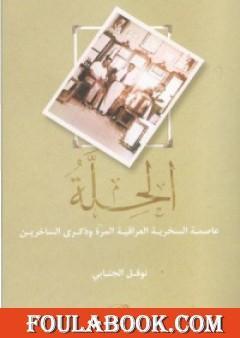 الحِلّة: عاصمة السخرية العراقية وذكرى الساخرين