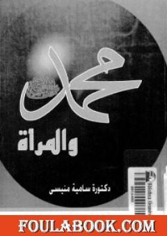 محمد ﷺ والمرأة