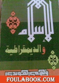 الإسلام والديمقراطية