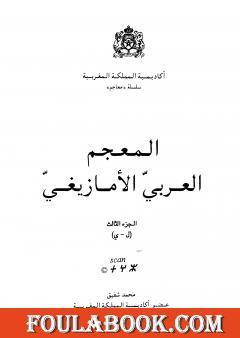 المعجم العربي الأمازيغي - الجزء الثالث