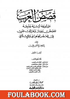 قصص العرب - الجزء الأول
