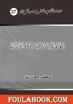 العالمية الاسلامية الأولى والثانية