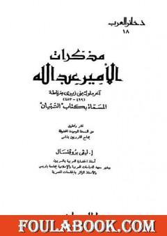 مذكرات الأمير عبد الله آخر ملوك بنى زيرى بغرناطة المسماة بكتاب التبيان