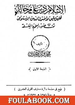 الإسلام دين عامر خالد