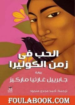 الحب في زمن الكوليرا - ترجمة أحمد مجدي منجود