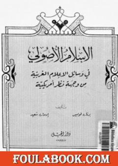 الإسلام الأصولي