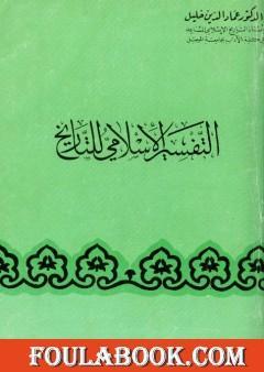 التفسير الإسلامى للتاريخ
