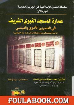 عمارة المسجد النبوي الشريف في العصرين الأموي والعباسي