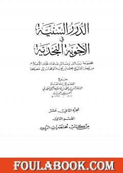 الدرر السنية في الأجوبة النجدية - المجلد الثاني عشر