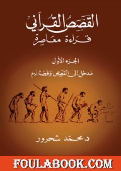 القصص القرآني: قراءة معاصرة - الجزء الأول