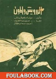 الدرويش والموت