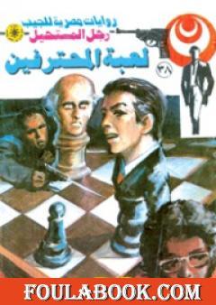 لعبة المحترفين - سلسلة رجل المستحيل
