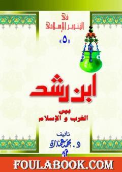 ابن رشد بين الغرب والإسلام