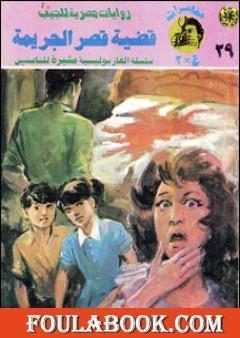 قضية قصر الجريمة - مغامرات ع×2