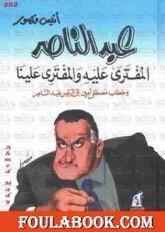 عبد الناصر المُفتَرَى عًليهِ وَالمفتَرِى عَلينَا