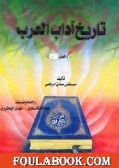 تاريخ آداب العرب المجلد الاول