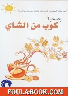 بصحبة كوب من الشاي
