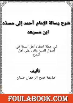 شرح رسالة الإمام أحمد إلى مسدّد ابن مسرهد