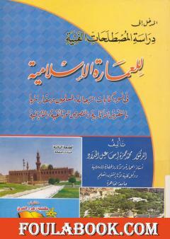 المدخل إلى دراسة المصطلحات الفنية للعمارة الإسلامية