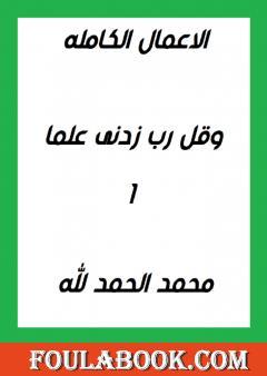 وقل رب زدني علما - 01