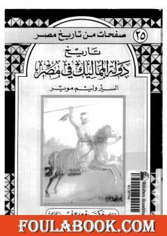 تاريخ دولة المماليك في مصر