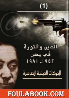 الدين والثورة في مصر ج1