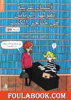 أشياء غريبة التي يقولها الزبائن في متاجر الكتب