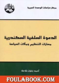 الدعوة السلفية السكندرية