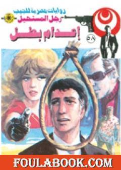 إعدام بطل - الجزء الأول - سلسلة رجل المستحيل