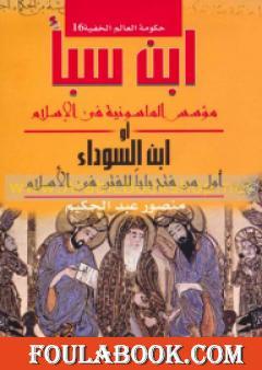 ابن سبأ مؤسس الماسونية في الإسلام أو ابن السوداء - أول من فتح باب للفتن في الاسلام
