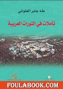 تأملات في الثورات العربية