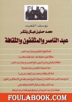محمد حسنين هيكل يتذكر عبد الناصر والمثقفون والثقافة