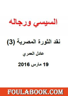 نقد الثورة المصرية 3 - السيسي ورجاله