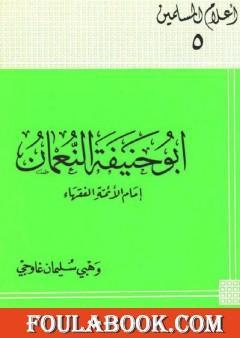 أبو حنيفة النعمان إمام الأئمة الفقهاء