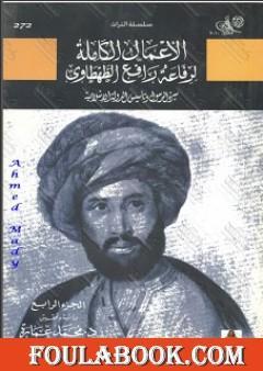 سيرة الرسول وتأسيس الدولة الإسلامية - الجزء الرابع