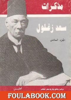 مذكرات سعد زغلول - الجزء السادس