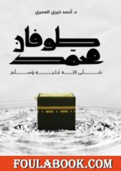 طوفان محمد