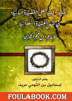 الحلية الجليّة على القصيدة الهائيّة في نقض العقيدة النّصرانية للإمام ابن قيّم الجوزيّة
