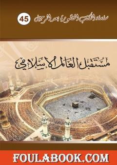 مستقبل العالم الاسلامي