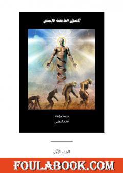 الأصول الغامضة للإنسان - الجزء الأول