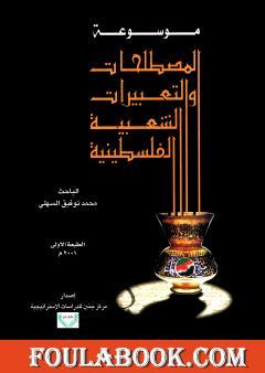 موسوعة المصطلحات و التعبيرات الشعبية الفلسطينية