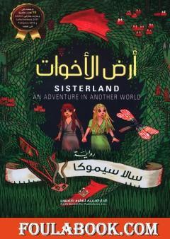 أرض الأخوات