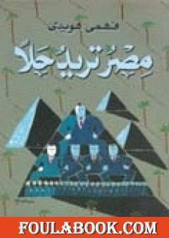 مصر تريد حلاً