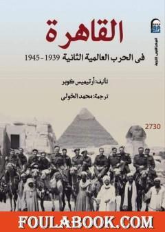 القاهرة فى الحرب العالمية الثانية 1939 - 1945