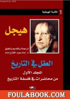 العقل في التاريخ - المجلد الأول من محاضرات في فلسفة التاريخ