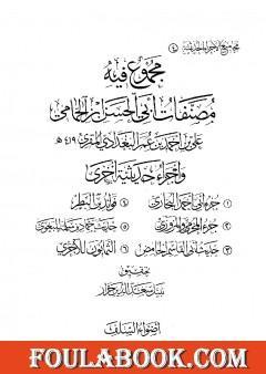 مجموع فيه مصنفات أبي الحسن ابن الحمامي وأجزاء حديثية أخرى