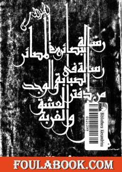 الأعمال الكاملة - المجلد الخامس