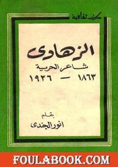 الزهاوي شاعر الحرية 1863 - 1936 م